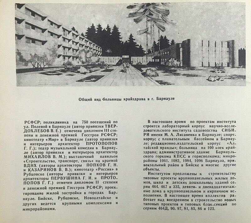 Алтайгражданпроект.