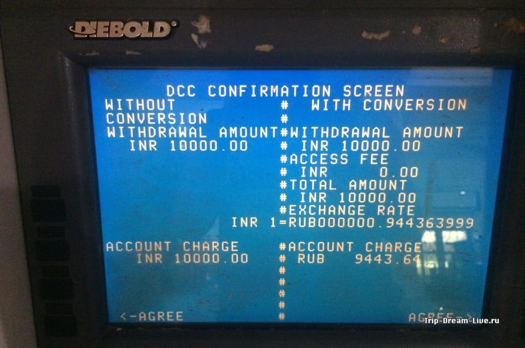 Отказываемся от конвертации: нажимаем Argee в левой части экрана