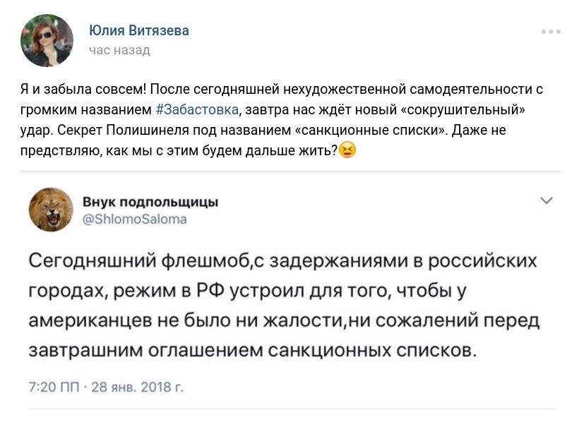 Забастовка Навального 28.01.2018 - 55