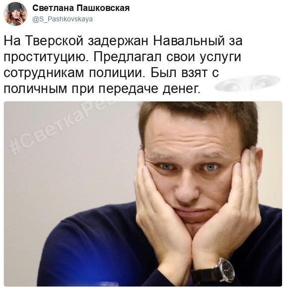 Забастовка Навального 28.01.2018 - 86