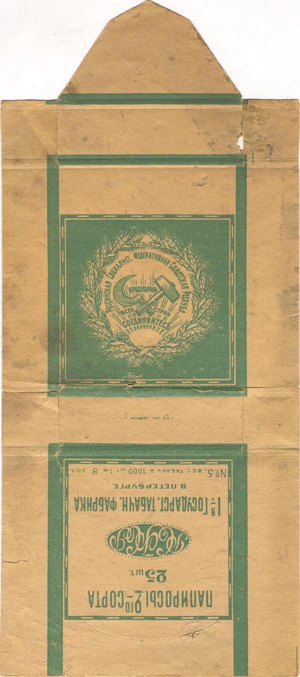 Папиросы РСФСР