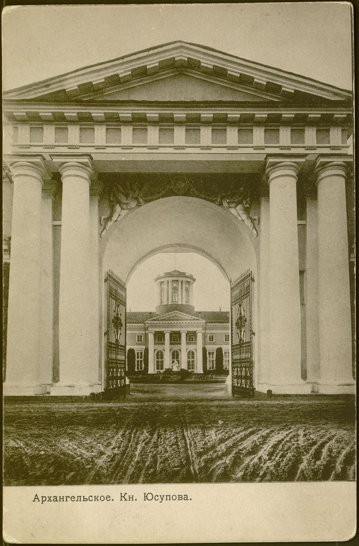 Арка парадного двора. Вид от императорской аллеи.  1910