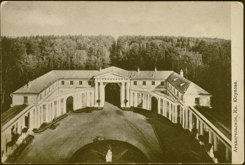 Вид сверху на парадный двор и въездную арку. 1910