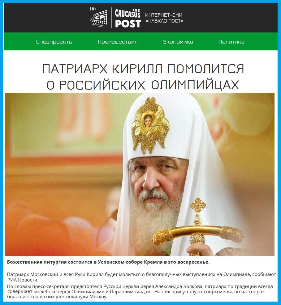 Патриарх Кирилл 4 февр. помолится за успех России на Зимней Олимпиаде 2018 ( статья от 3 февр. 2018)