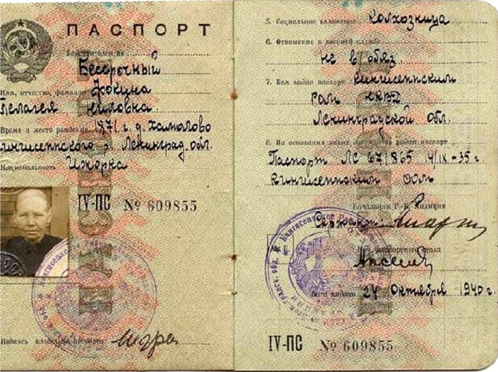 Pasport-kolhoznitsy-1.jpg
