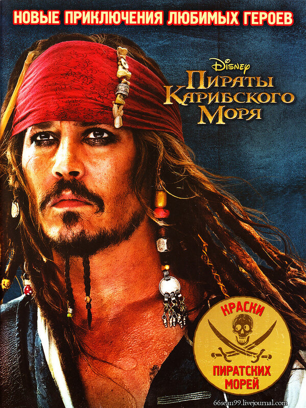 Скачать книга часть 1 пираты карибского моря