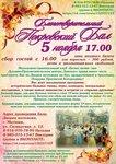 Молодежно -танцевальный клуб Белая лилия приглашает  всех желающих познакомиться с очаровательной атмосферой балов 19 века , принять участие в танцах  на традиционный Покровский бал