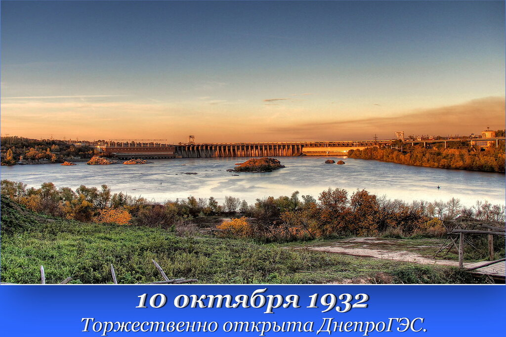 1932-10-10 DniproGES-at-sunset.jpg