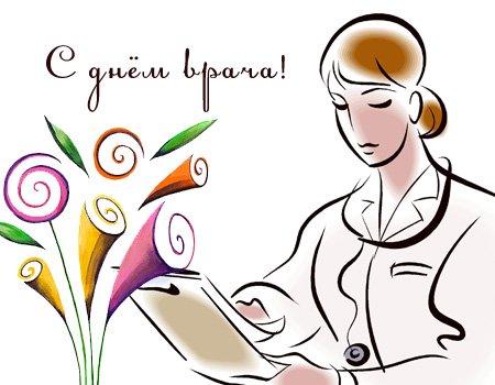 С Международным днем врача. Доктор делает записи открытки фото рисунки картинки поздравления