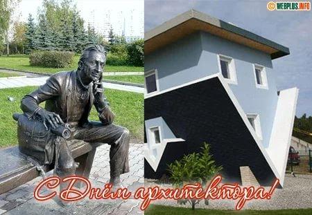 Открытка. Всемирный день архитектуры! Поздравляем!