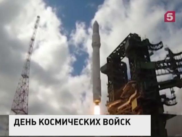 Открытка. День космических войск России
