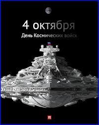 Открытка. С днем космических войск России. Пусть мечты исполнятся открытки фото рисунки картинки поздравления