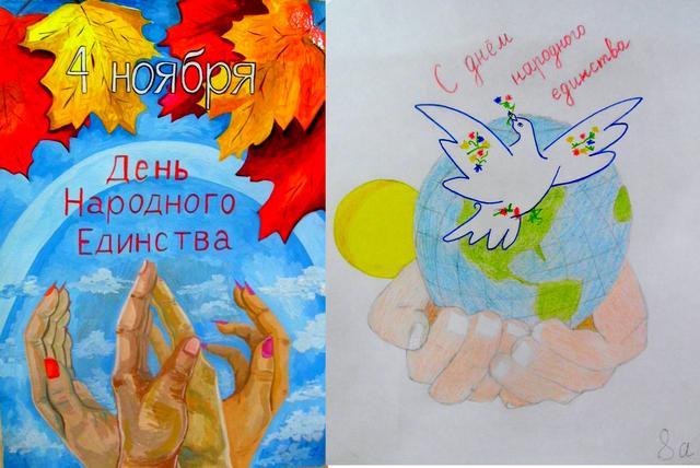 День народного единства. Детский рисунок