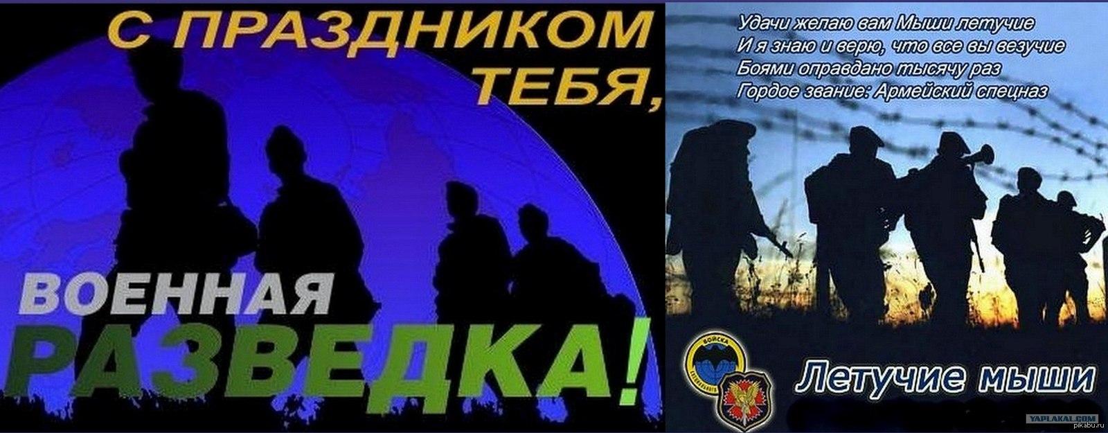 День военного разведчика! Поздравляем тебя открытки фото рисунки картинки поздравления