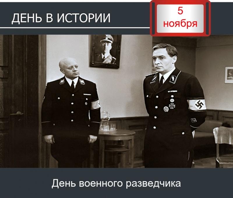 День военного разведчика. Штирлиц