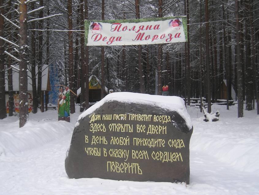 Открытки. День рождения Дедушки Мороза. Приветственная надпись на камне у дома Деда Мороза открытки фото рисунки картинки поздравления