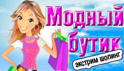 Модный бутик 3. Экстрим шопинг