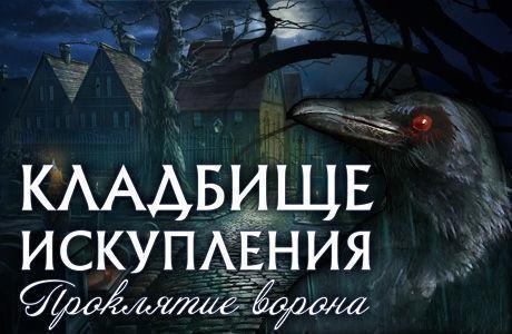 Кладбище искупления. Проклятие ворона | Redemption Cemetery: Curse of the Raven (Rus)