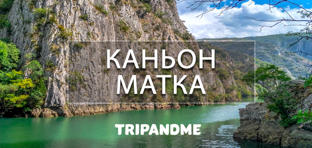 Каньон Матка в Македонии