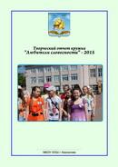 Книга 2015.jpg