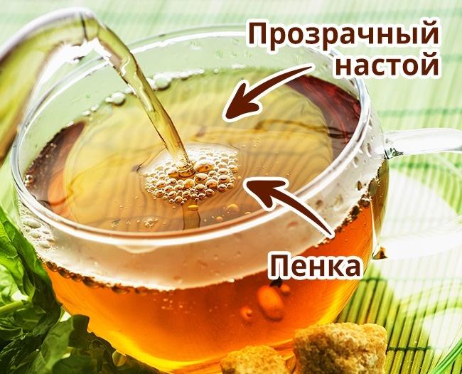 Свежий качественный чай при заваривании  образует желтовато-коричневую пенку.