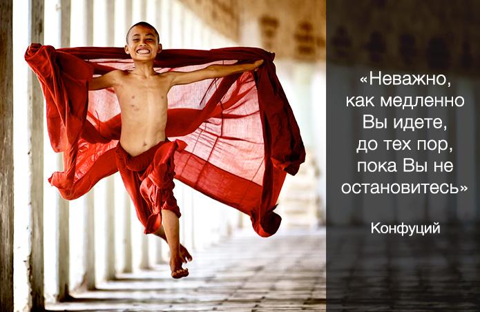 Три пути ведут к знанию: путь размышления — это путь самый благородный, путь подражания —