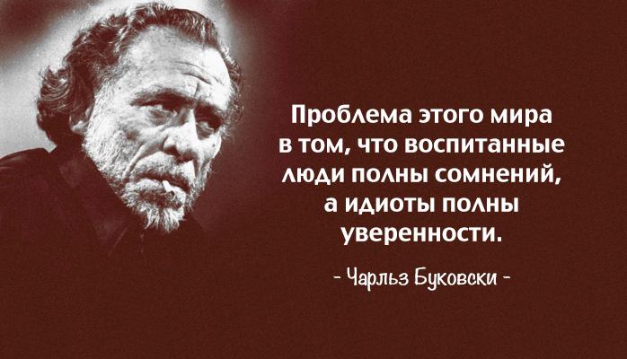 30 метких циничных цитат Чарльза Буковски (1 фото)