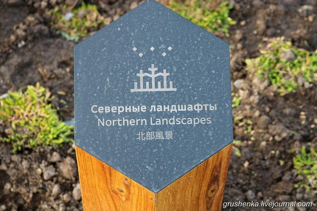 Открытие парка Зарядье