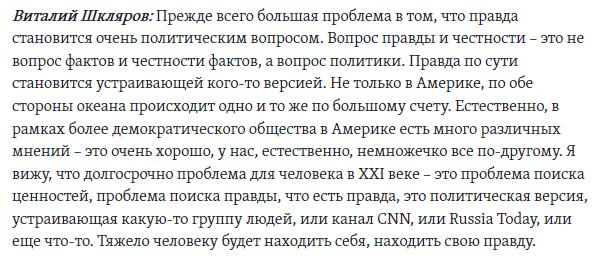 04-Виталий Шкляров