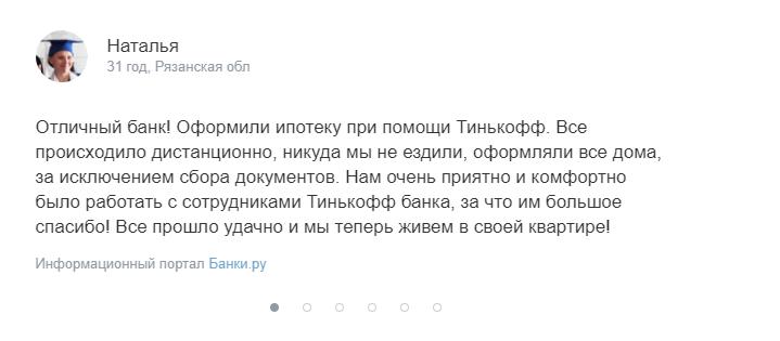Отзывы клиентов Тинькофф Банка