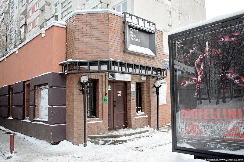 Театр на Юго-Западе. 08.02.18.03..jpg
