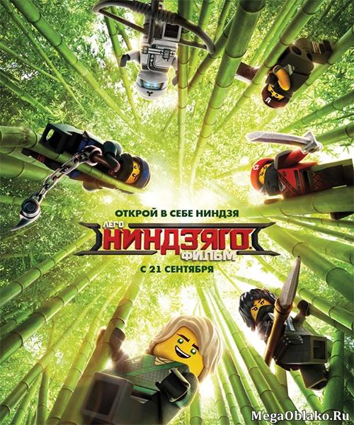 ЛЕГО Ниндзяго Фильм / The LEGO Ninjago Movie (2017/TS)