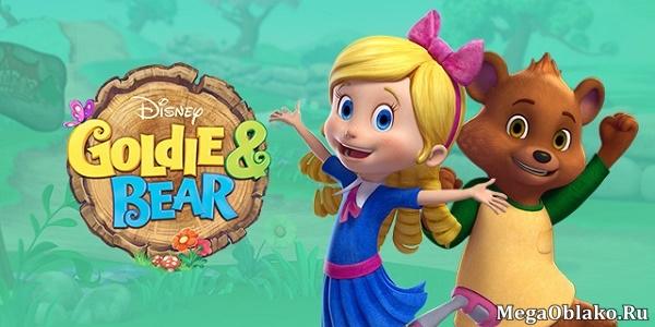 Голди и мишка (1-2 сезон) / Goldie and Bear / 2015-2017 / ДБ / SATRip