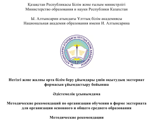 Экстернат.png