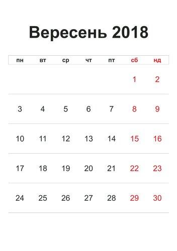 Вересень календар 2018
