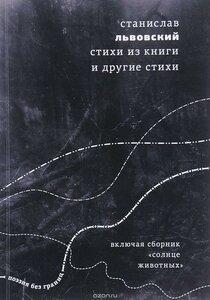 Львовский_Стихи из книги.jpg