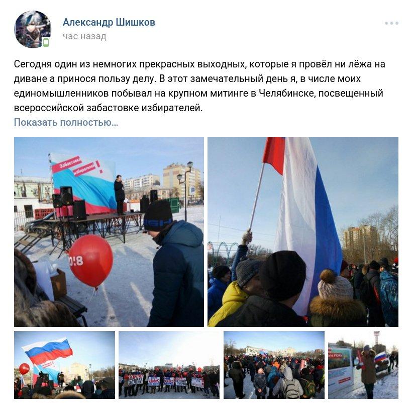 Забастовка Навального 28.01.2018 - 29