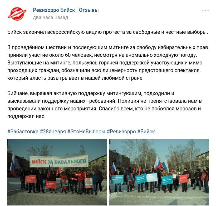 Забастовка Навального 28.01.2018 - 63