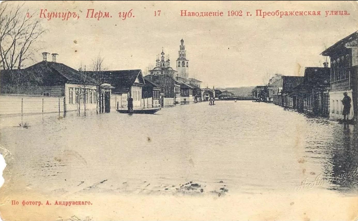 Наводнение 1902. Преображенская улица
