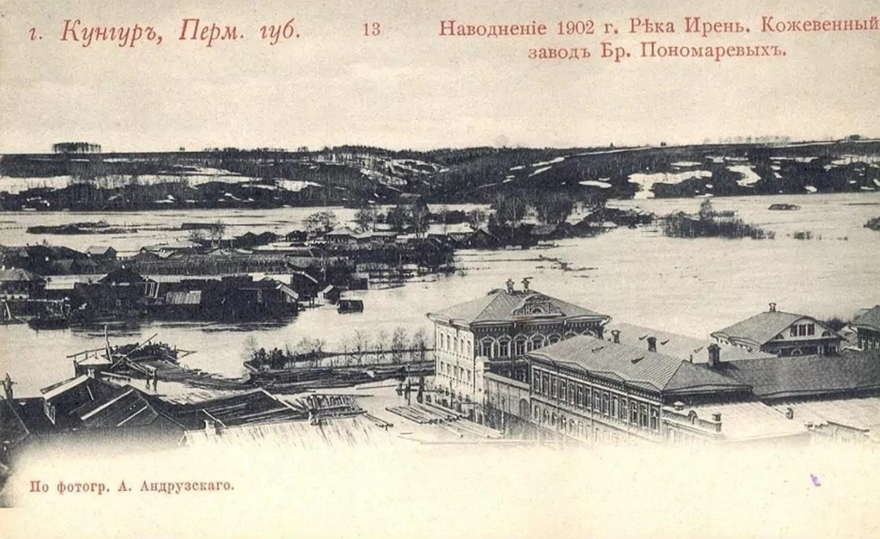 Наводнение 1902. Река Ирень. Кожевенный завод братьев Пономаревых