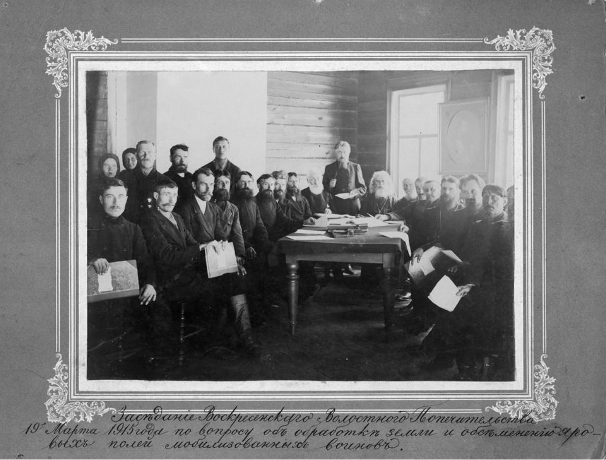 1915. Заседание Воскресенского Волостного попечительства. 19 марта