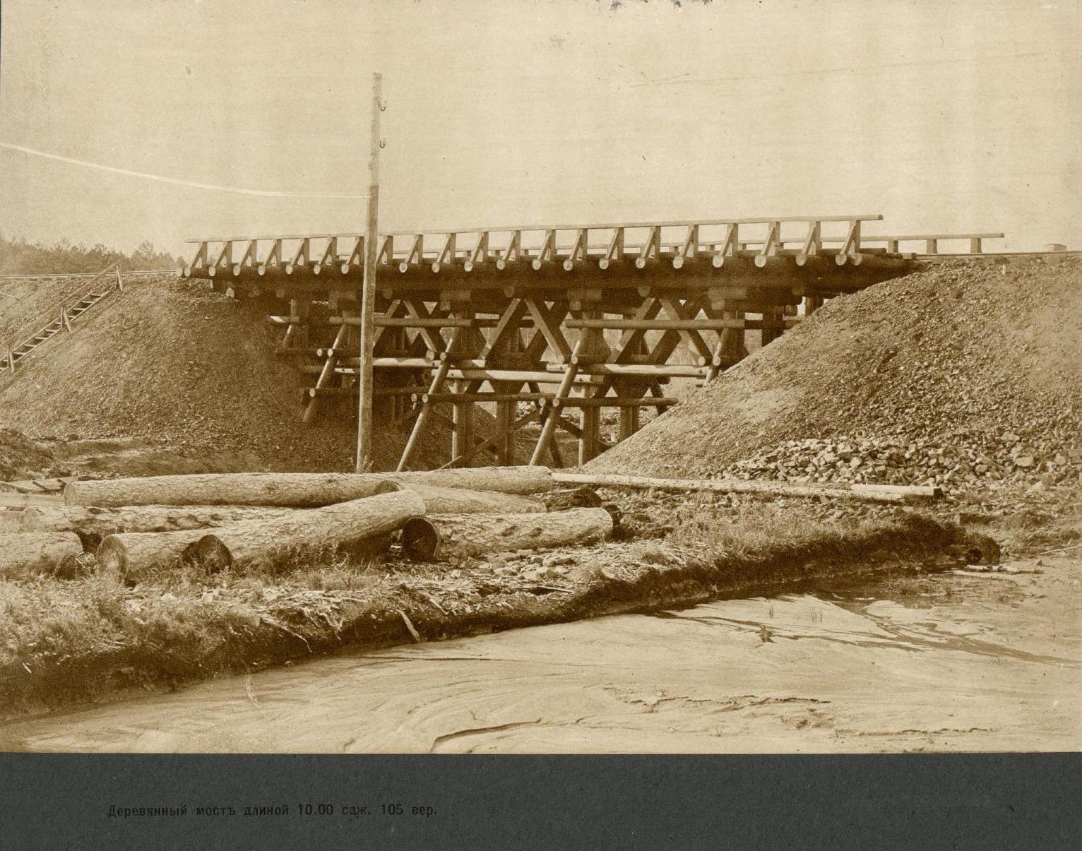 105 верста. Деревянный мост длиной 0 00 саж