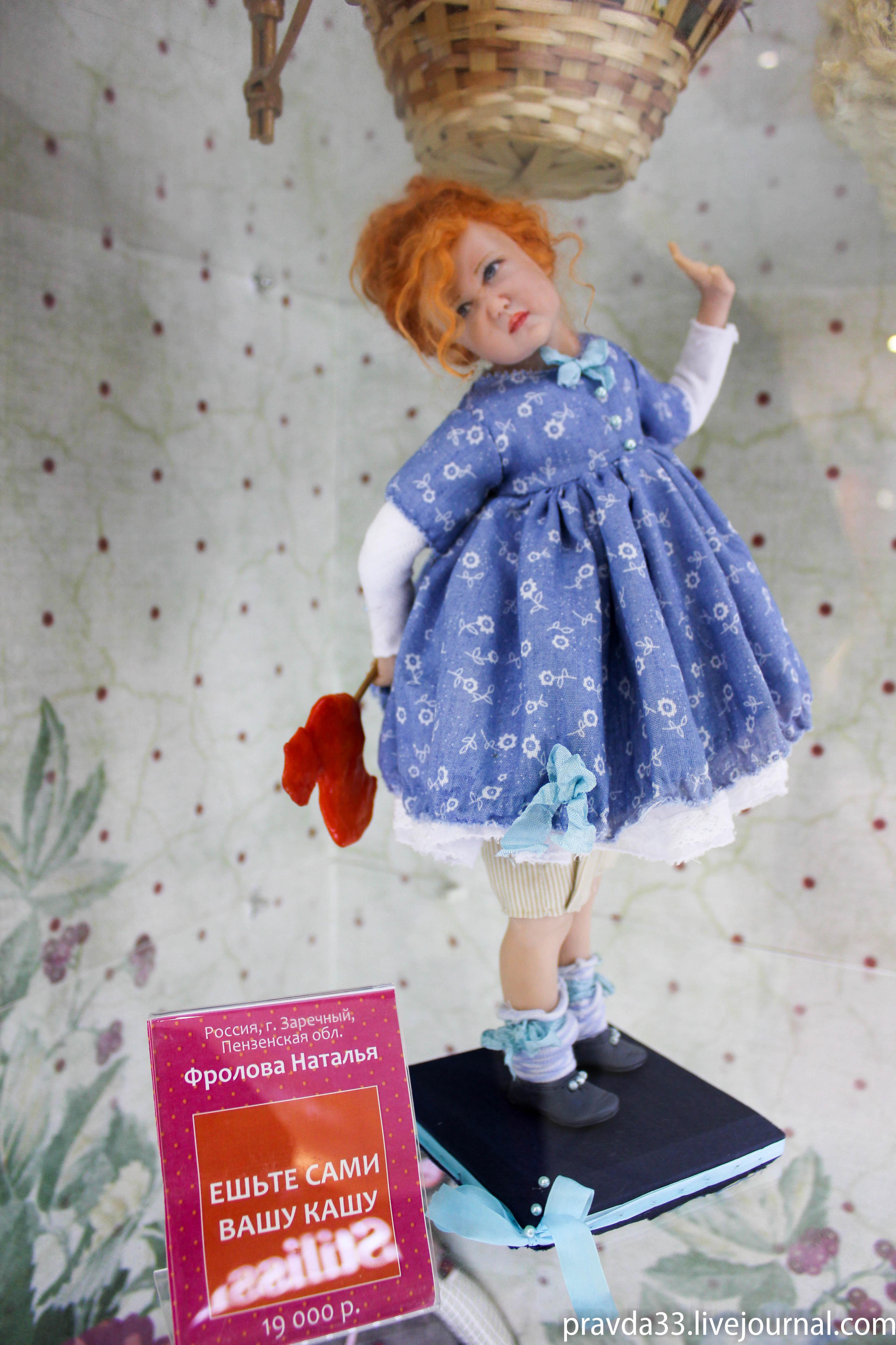 Выставка кукол в Триумфе 2017-42.jpg
