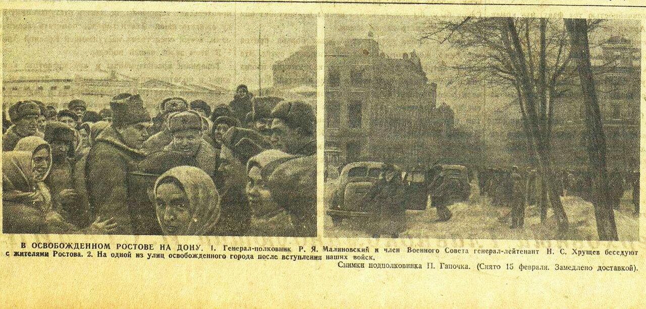 Освобождение РОСТОВА НА ДОНУ, Красная звезда, 23 февраля 1943 года