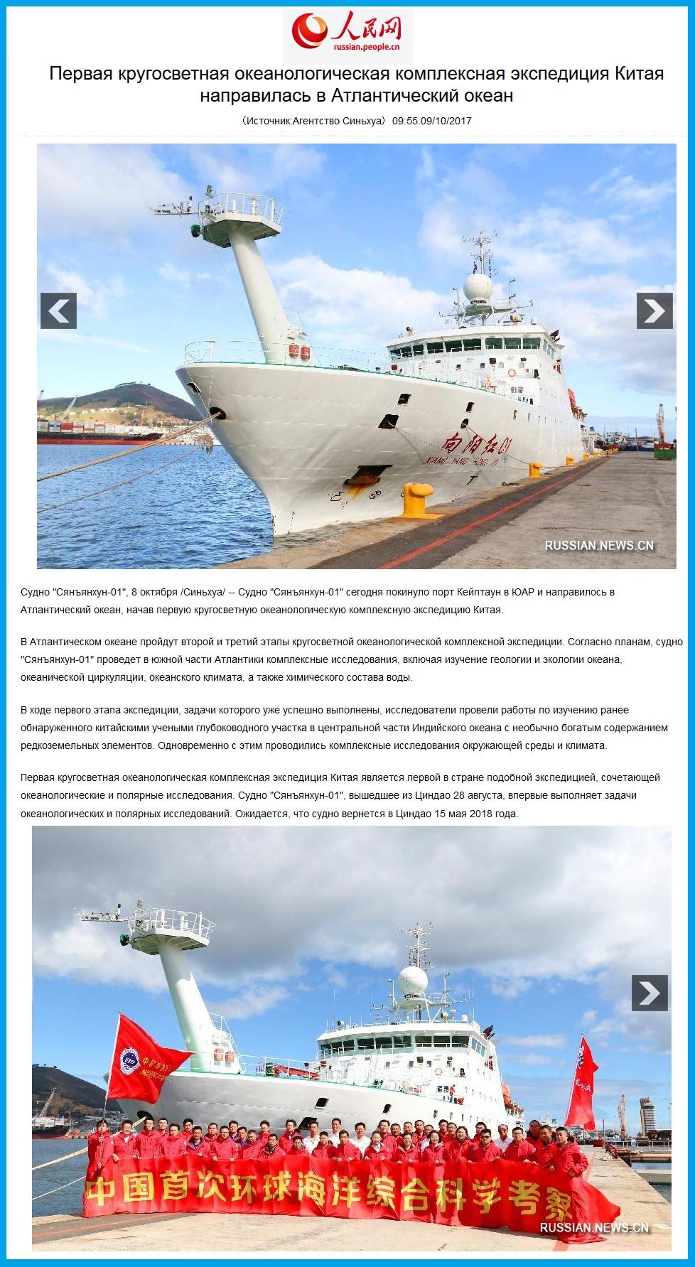 Первая кругосветная, океанологическая, комплексная экспедиция Китая двинулась в Атлантику