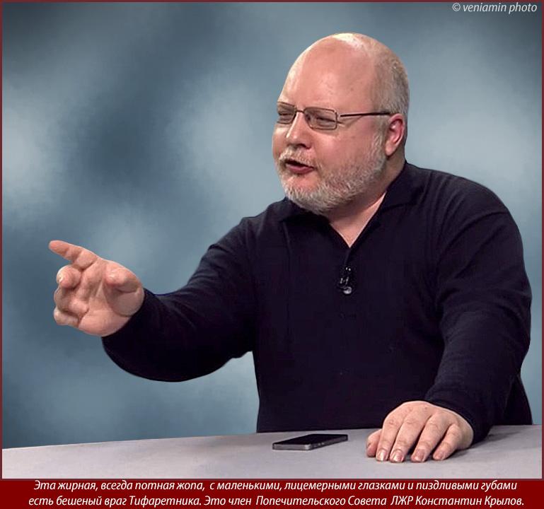 Константин Крылов, жирная лицемерная жопа. (на YouTube с 3-го марта)
