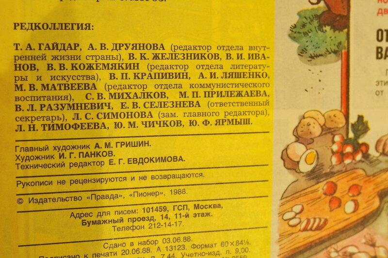 Вещи из советского детства. Неудачная кража. P9250229.JPG