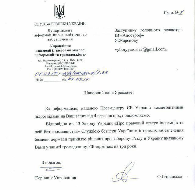 СБУ запретила въезд в Украину российскому рэперу Басте. ДОКУМЕНТ