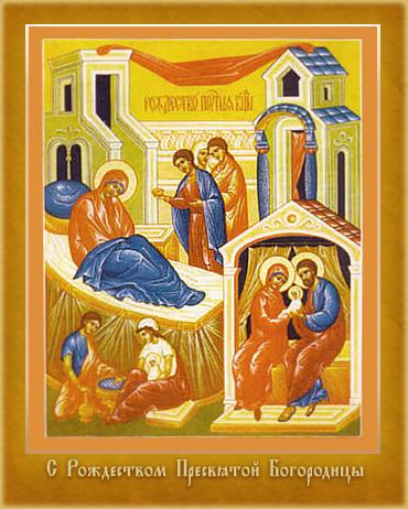Русская Православная Церковь празднует событие Рождества Пресвятой Богородицы 21 сентября