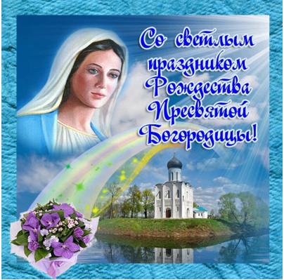 С праздником Рождества Пресвятой Богородицы! Поздравляем вас